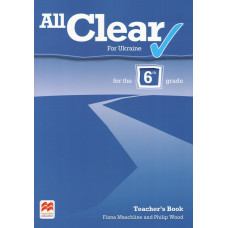 Книга вчителя All Clear for Ukraine 6 клас Teacher's Book