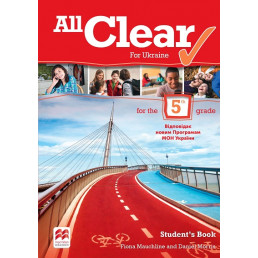 Підручник All Clear for Ukraine 5 Student's Book