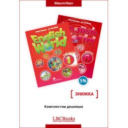 Комплект: Підручник і зошит English World 1 Pack
