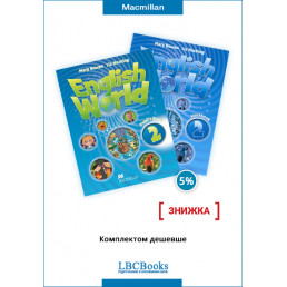 Комплект: Підручник і зошит English World 2 Pack