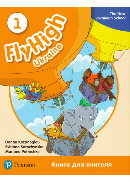 Fly High 1 Ukraine