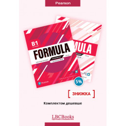 Комплект: Formula B1 Preliminary Pack
