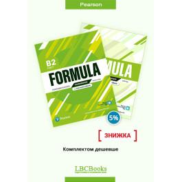 Комплект: Formula B2 First Pack