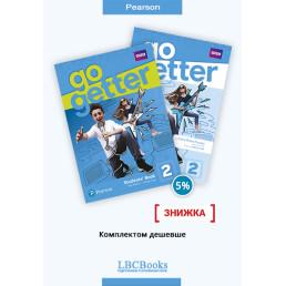 Комплект: Підручник і зошит GoGetter 2 Pack