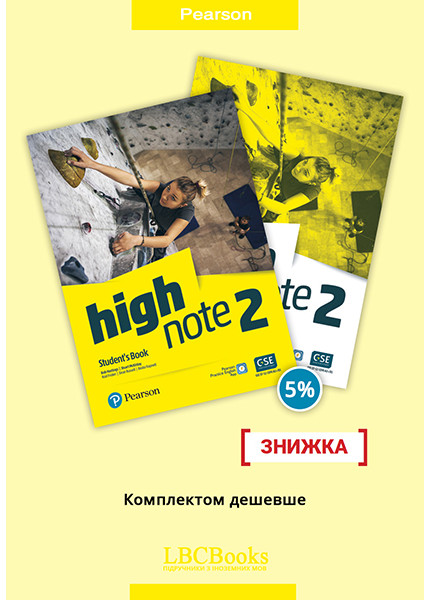 High Note 2 Pack