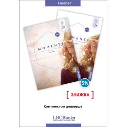 Комплект: Підручник і зошит Momente A1.1 Pack