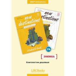 Комплект: Підручник і зошит New Destinations A1.1 Pack