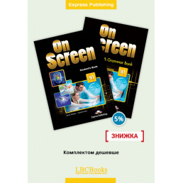 Комплект: Підручник і зошит On Screen B1 Pack