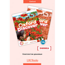 Комплект: Підручник і зошит Oxford Discover 1 Pack