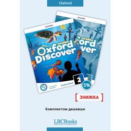 Комплект: Підручник і зошит Oxford Discover 2 Pack