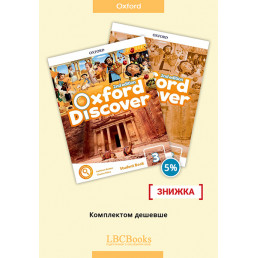 Комплект: Підручник і зошит Oxford Discover 3 Pack