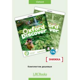 Комплект: Підручник і зошит Oxford Discover 4 Pack