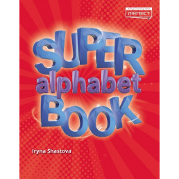 Прописи Super Alphabet Book Quick Minds