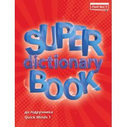 Словник Super Dictionary Book 1 Quick Minds