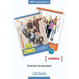 Комплект: ZNO Leader Student's Book B1 B2 Pack